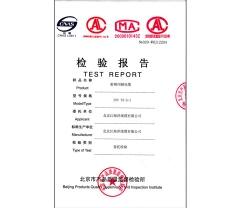 SYV75-5-1检测报告