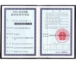 江海洋组织机构代码证