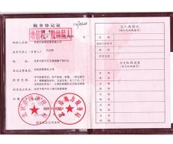 江海洋税务登记证