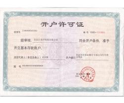 江海洋开户许可证