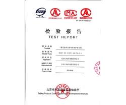 江海洋BV6检测报告