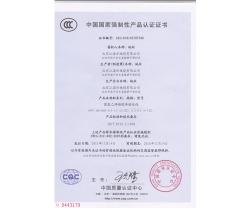 中国国家强制性认证证书RVVP