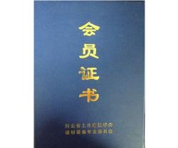 河北省土木建筑学会建材装备专业委员会