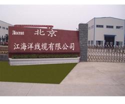 江海洋公司